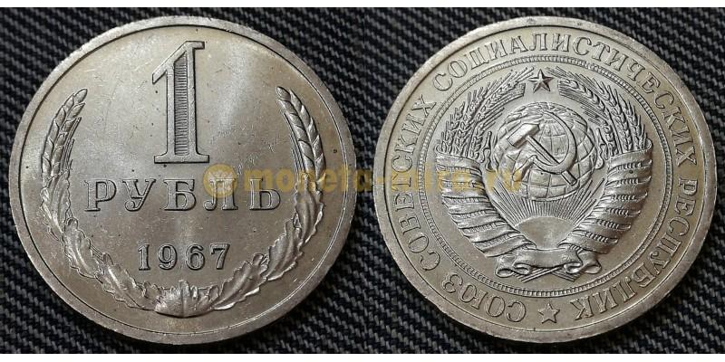 Монета 1 рубль СССР 1967 года