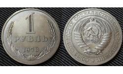 1 рубль СССР 1978 г. Федорин №29 шт. 2