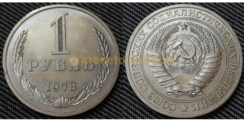 1 рубль СССР 1978 г. Федорин №29 шт. 2 - не частая