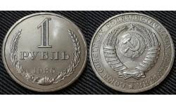 1 рубль СССР 1986 г. №2