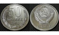 50 копеек СССР 1975 г.