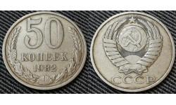 50 копеек СССР 1982 г. №1