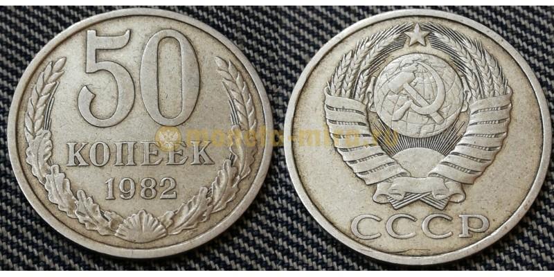 50 копеек СССР 1982 г. состояние №1