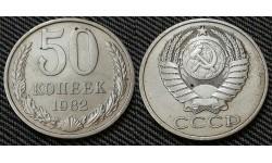 50 копеек СССР 1982 г. №2