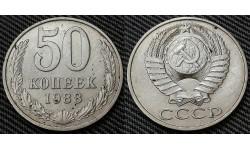 50 копеек СССР 1988 г. №2