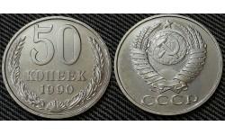 50 копеек СССР 1990 г.