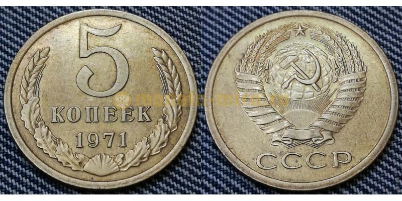Монета 5 копеек СССР 1971 года