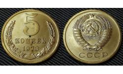 5 копеек СССР 1973 г. №2