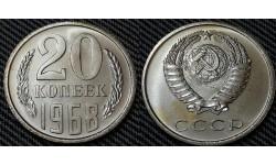 20 копеек СССР 1968 г.