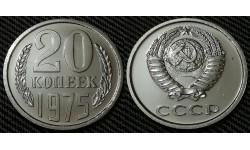 20 копеек СССР 1975 г.