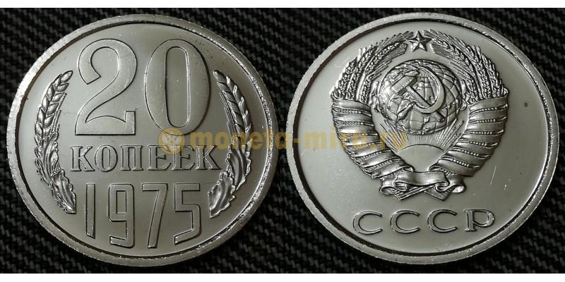 Монета 20 копеек СССР 1975 года - редкая
