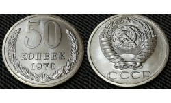 50 копеек СССР 1970 г. №2
