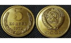 5 копеек СССР 1972 г.