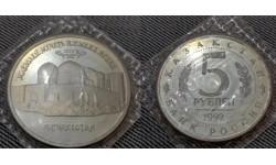5 рублей 1992 г. Мавзолей-мечеть Ахмеда Ясави в Туркестане, в запайке