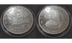 3 рубля 1993 г. 50 лет победе на Курской дуге, в капсуле