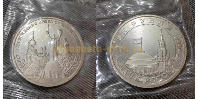 3 рубля 1993 г. Освобождения Киева от фашизма, в запайке