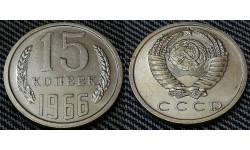 15 копеек СССР 1966 г.