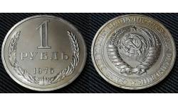 1 рубль СССР 1976 г.