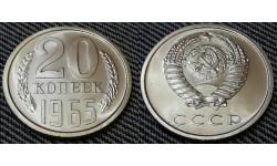 20 копеек СССР 1965 г.