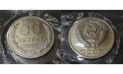50 копеек СССР 1968 г. в запайке