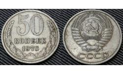 50 копеек СССР 1976 г. №1