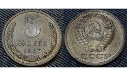 5 копеек СССР 1967 г. №1