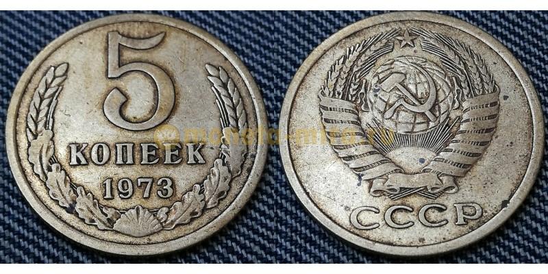 Монета 5 копеек СССР 1973 года