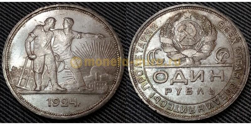 1 рубль СССР 1924 г. П. Л. - №2
