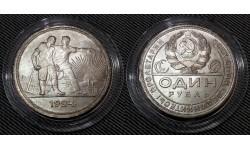 1 рубль СССР 1924 г. П. Л. - №1 в капсуле