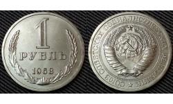 1 рубль СССР 1968 г.
