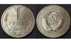 1 рубль СССР 1970 г.