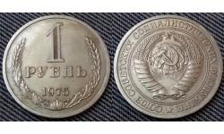 1 рубль СССР 1975 г.