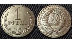 1 рубль СССР 1983 г.