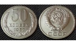 50 копеек СССР 1967 г.