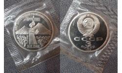 3 рубля СССР 1989 г. Годовщина землетрясения в Армении, в запайке