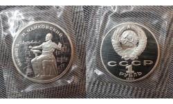 1 рубль СССР 1990 г. Чайковский, в запайке