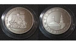 3 рубля 1995 г. Освобождение Кенигсберга, proof в капсуле