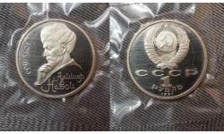 1 рубль СССР 1991 г. Алишер Навои, в запайке