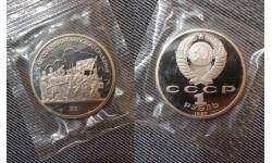 1 рубль СССР 1987 г. 175 лет Бородино - ополченцы, в запайке