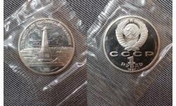 1 рубль СССР 1987 г. 175 лет Бородино - памятник, proof в родной запайке