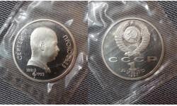 1 рубль СССР 1991 г. Прокофьев, в запайке