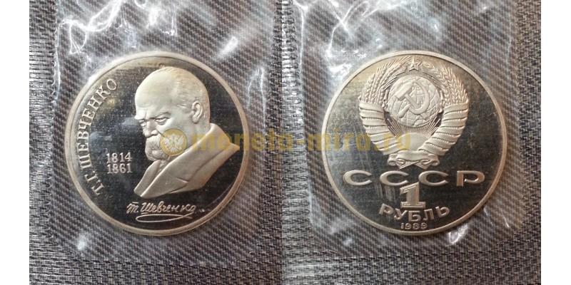 1 рубль СССР 1989 г. Шевченко, в запайке