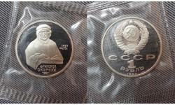 1 рубль СССР 1990 г. Франциск Скорина, в запайке