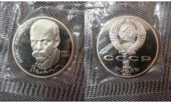 1 рубль СССР 1990 г. Янис Райнис, в запайке