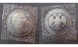 1 рубль 1993 г. Вернадский, в запайке