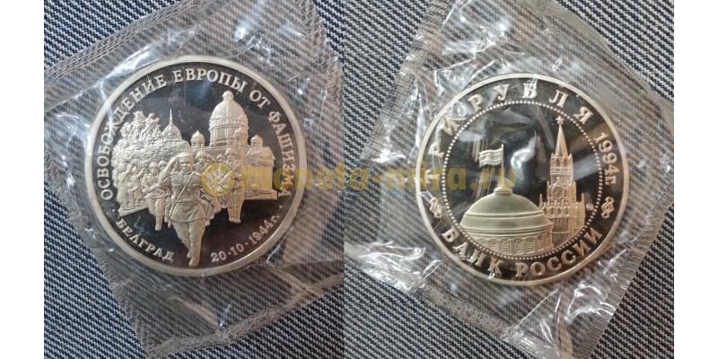 3 рубля 1994 г. Освобождение Белграда, в запайке