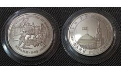 3 рубля 1995 г. Освобождение европы от фашизма - Берлин, в капсуле