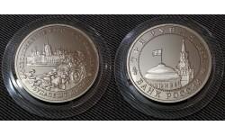 3 рубля 1995 г. Освобождение Будапешта, в капсуле