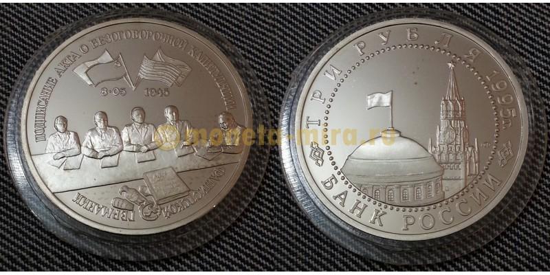 3 рубля 1995 г. Подписание акта о капитуляции Германии, в капсуле
