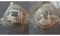 3 рубля 1995 г. Подписание акта о капитуляции Японии, в запайке